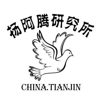 杨阿腾研究所