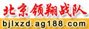 北京领翔战队