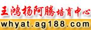 王���畎Ⅱv培育中心