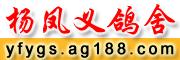杨凤义鸽舍