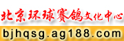 北京环球赛鸽文化中心