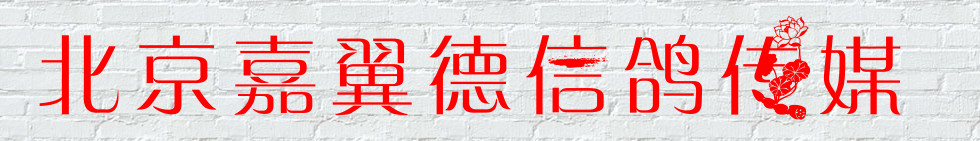北京嘉翼德信鸽传媒