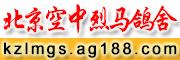 北京空中烈马鸽舍