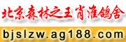 北京森林之王肖淮��舍