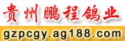 贵州鹏程鸽业