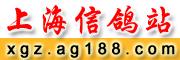 上海信鸽站