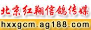 北京红翔信鸽传媒