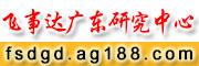 飞事达广东研究中心