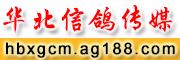 华北信鸽传媒