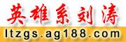 河北英雄系刘涛