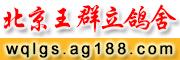 北京王群立��舍