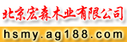 北京宏森木业有限公司