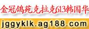 金冠鸽苑克拉克613韩国华