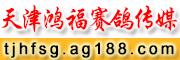 天津鸿福赛鸽传媒