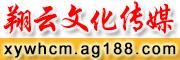 翔云文化传媒