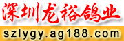 深圳龙裕鸽业