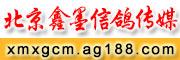 北京鑫墨信鸽传媒
