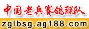 中国军人赛鸽传媒