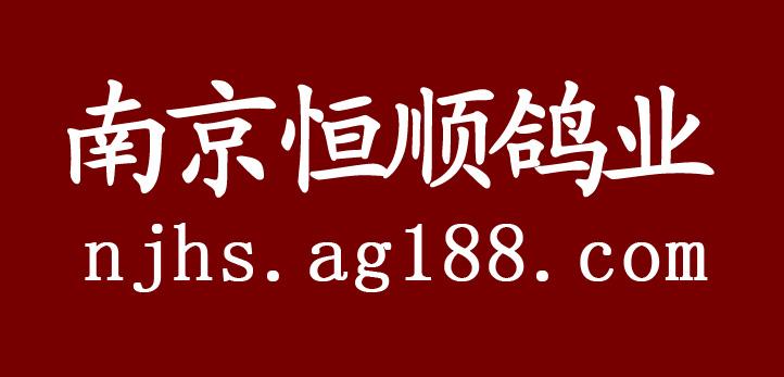 南京恒顺鸽业