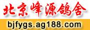 北京峰源��舍
