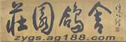 北京�P园鸽舍