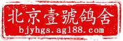 北京壹�鸽舍