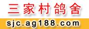 上海三家村鸽舍